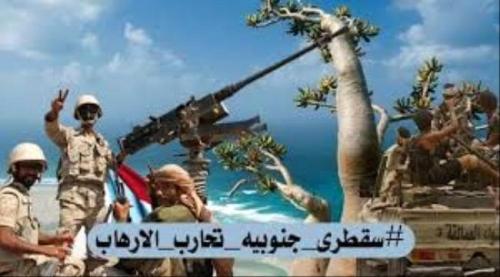 """الاضرار بالأمن الاقليمي وحركة الملاحه الدولية..  تقرير: """"فقدان سقطرى"""".. كيف جعل الإخوان في دائرة ضيقة؟"""