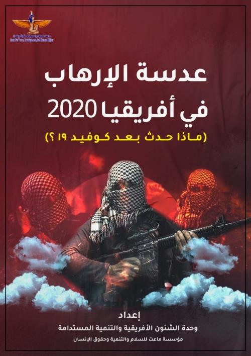 التقرير السنوي للإرهاب في أفريقيا لعام 2020..  تقرير: عدسة العمليات الإرهابية في أفريقيا.. ماذا حدث بعد كوفيد 19؟