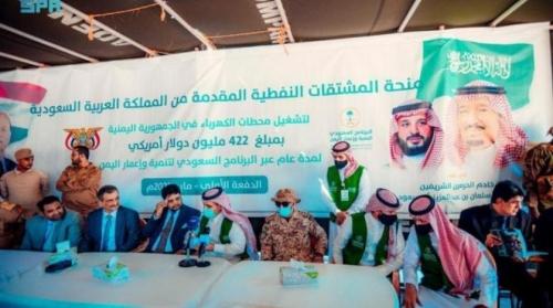 المقدمة عبر البرنامج السعودي لتنمية وإعمار اليمن..  وصول أولى دفعات منحة المشتقات النفطية السعودية إلى عدن
