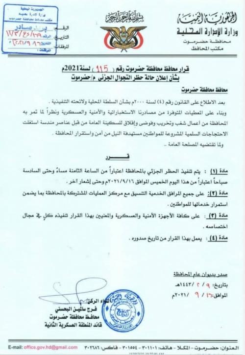 اعتبارًا من الساعة الـ8 مساءً وحتى الـ6 صباحًا..  محافظ حضرموت يصدر قرارًا بشأن إعلان حالة حظر التجوال الجزئي